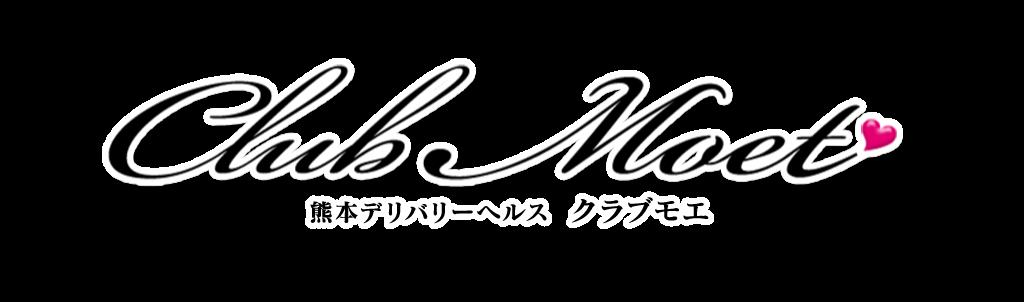 熊本デリヘル(デリバリーヘルス)「Club Moet-クラブモエ-」